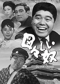 図々しい奴 コレクターズDVD 【昭和の名作ライブラリー 第60集】
