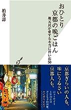 表紙: おひとり京都の晩ごはん~地元民が愛する本当に旨い店50~ (光文社新書) | 柏井 壽
