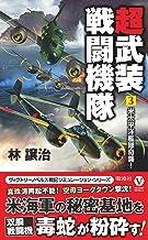 表紙: 超武装戦闘機隊(3) 米太平洋艦隊奇襲! (ヴィクトリー ノベルス) | 林 譲治