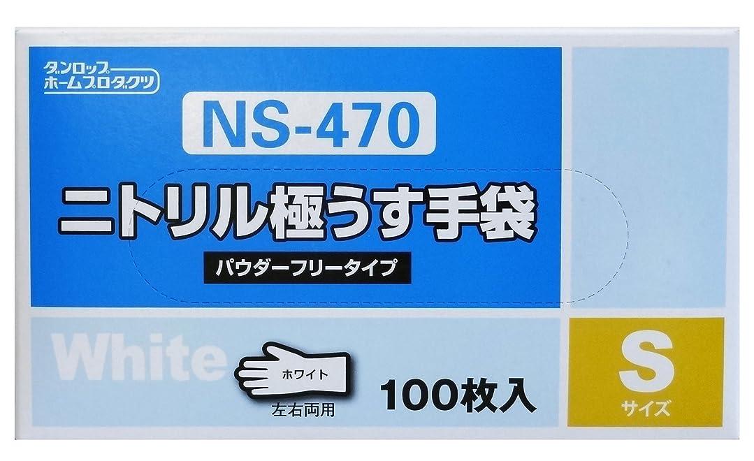 割り込み私たち追い出すダンロップホームプロダクツ 粉なしニトリル極うす手袋 Sサイズ ホワイト 100枚入 NS-470