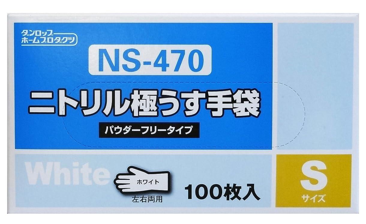 賞エンティティ行き当たりばったりダンロップホームプロダクツ 粉なしニトリル極うす手袋 Sサイズ ホワイト 100枚入 NS-470