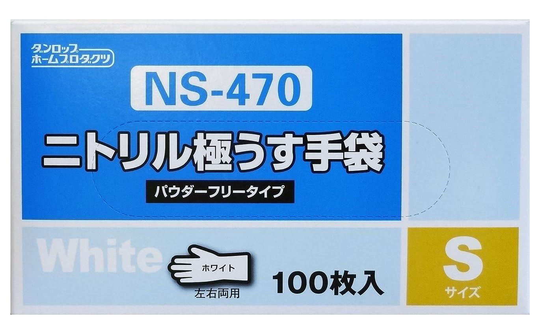 発疹失うファシズムダンロップホームプロダクツ 粉なしニトリル極うす手袋 Sサイズ ホワイト 100枚入 NS-470