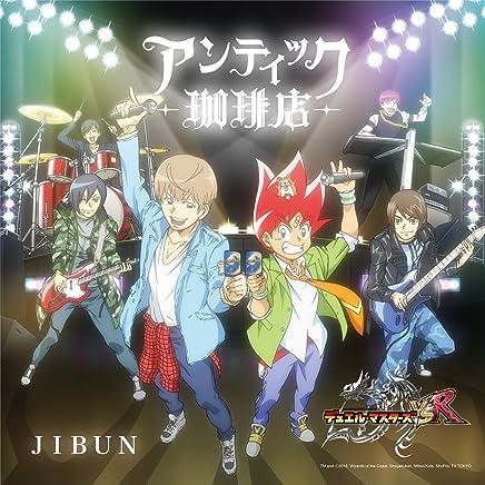 JIBUN(デュエル・マスターズ盤)