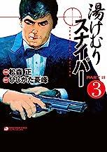 湯けむりスナイパーPART3 3