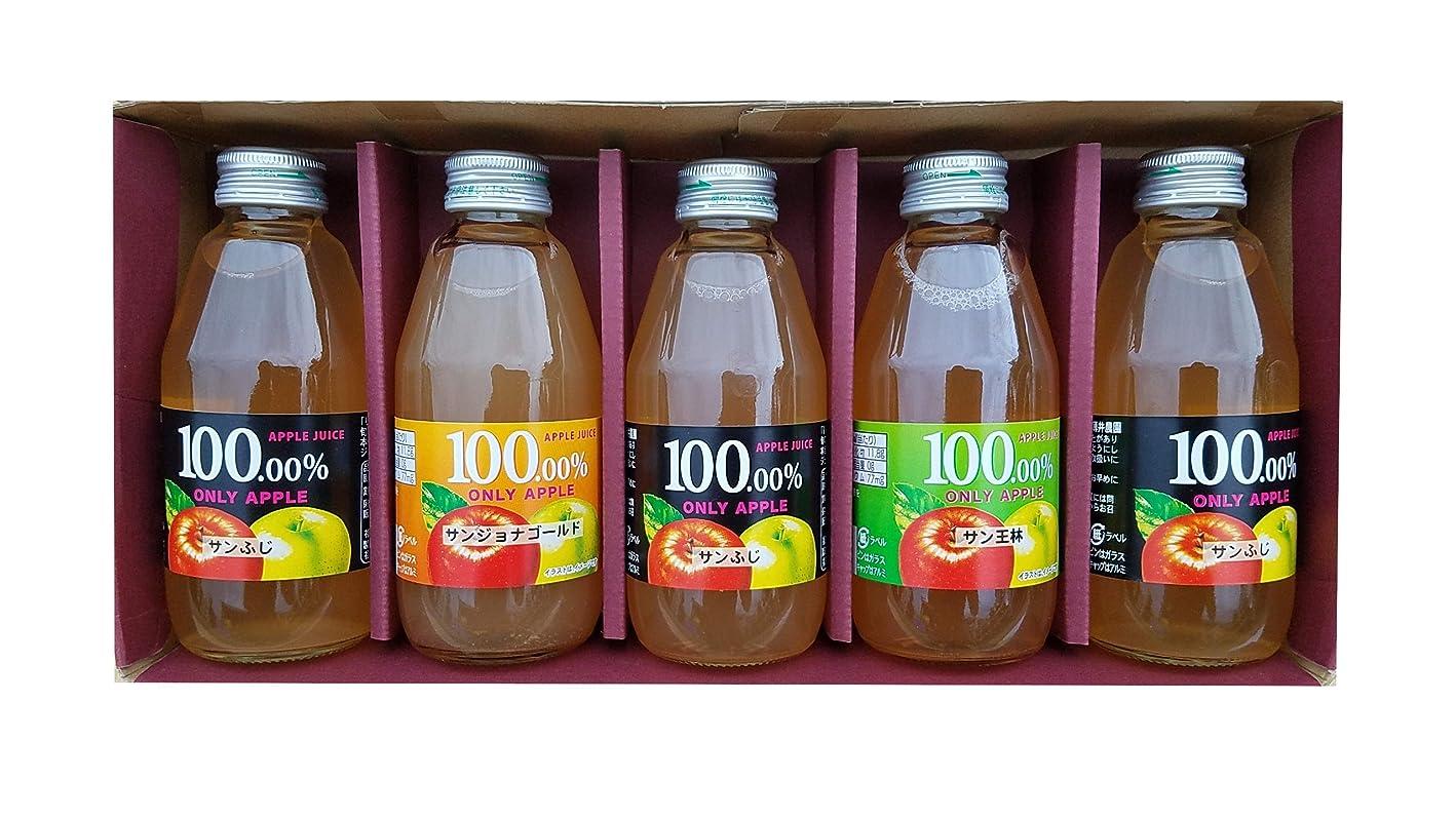 りんごジュース 5本セット (サンふじ3本、サンジョナ1本、サン王林1本)