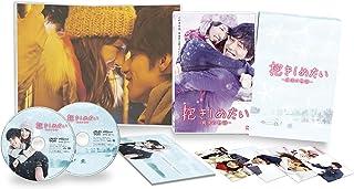 抱きしめたい -真実の物語- メモリアル・エディション [DVD]