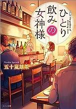 表紙: ひとり飲みの女神様 (メゾン文庫)   紅木 春