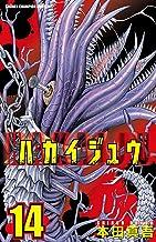 表紙: ハカイジュウ(14) (少年チャンピオン・コミックス) | 本田真吾