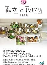 表紙: 【マイナビ文庫】「献立」と「段取り」   渡辺有子