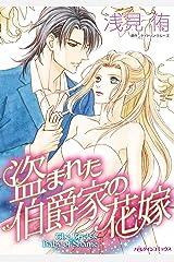 盗まれた伯爵家の花嫁 (ハーレクインコミックス) Kindle版