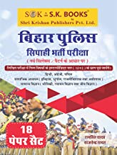 Bihar Police Constable Recruitment Exam Practice (Abhyas) Paper Set Hindi Medium 2020