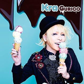 GURICO【通常盤】
