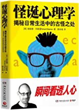 Quirkology: The Curious Science of Everyday Lives (Chinese Edition)
