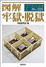 表紙: 図解 牢獄・脱獄 F‐Files | 牢獄研究会