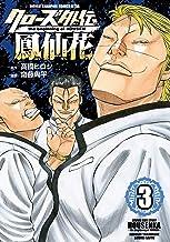 クローズ外伝鳳仙花 3―the beginning of HOUSEN (少年チャンピオン・コミックスエクストラ)
