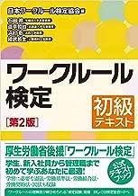 表紙: ワークルール検定 初級テキスト[第2版] | 石田 眞