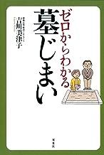 表紙: ゼロからわかる墓じまい | 吉川美津子