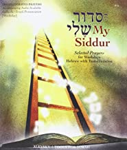 My Siddur [Weekday S.]: Transliterated Prayer Book, Hebrew - English with Available Audio, Selected Prayers for Weekdays (Hebrew Edition)