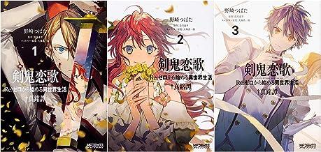 剣鬼恋歌 Re:ゼロから始める異世界生活†真銘譚 コミック 1-3巻セット (MFコミックス アライブシリーズ)