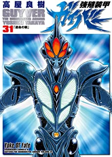 強殖装甲ガイバー(31) (角川コミックス・エース)