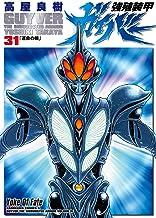 表紙: 強殖装甲ガイバー(31) (角川コミックス・エース) | 高屋 良樹
