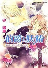 表紙: 伯爵と妖精 プロポーズはお手やわらかに (集英社コバルト文庫) | 高星麻子