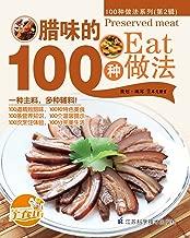 腊味的100种做法 (100种做法系列. 第2辑)