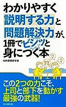 表紙: わかりやすく説明する力と問題解決力が、1冊でビシッと身につく本 | 知的習慣探求舎