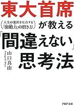 表紙: 東大首席が教える「間違えない」思考法 人生の選択を左右する「俯瞰力」の磨き方 (PHP文庫)   山口 真由