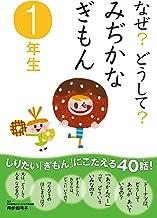 表紙: なぜ?どうして? みぢかなぎもん1年生 | 早野美智代