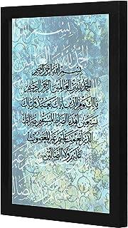 لوحة الفاتحة الاسلامية الجدارية باطار خشبي بلون اسود ومقاس 23 × 33 سم من لوها