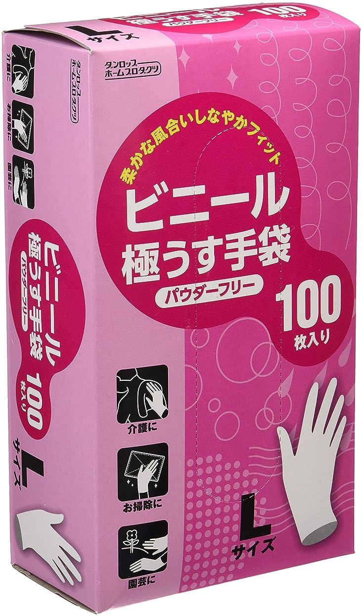 退化する放出満員ビニール極うす手袋 Lサイズ パウダーフリー 100枚入 ×20個
