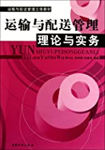 Transportation and Distribution Management Theory and Practice (Chinese Edition)