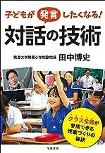 表紙: 子どもが発言したくなる! 対話の技術 | 田中博史