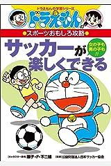 ドラえもんのスポーツおもしろ攻略 サッカーが楽しくできる Kindle版