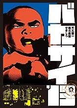 表紙: バカサイ'13 (SPA!BOOKS) | 椎名 基樹