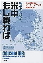 表紙: 米中もし戦わば 戦争の地政学 (文春文庫) | ピーター・ナヴァロ