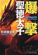 表紙: 爆撃聖徳太子 (PHP文芸文庫) | 町井 登志夫