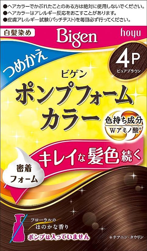 潤滑するポイントできるホーユー ビゲン ポンプフォームカラー つめかえ剤 4 (ピュアブラウン) 1剤50mL+2剤50mL [医薬部外品]