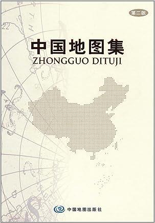 中国地图集(第2版)