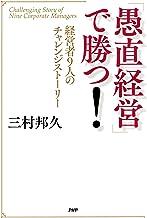 表紙: 「愚直経営」で勝つ! 経営者9人のチャレンジストーリー | 三村 邦久