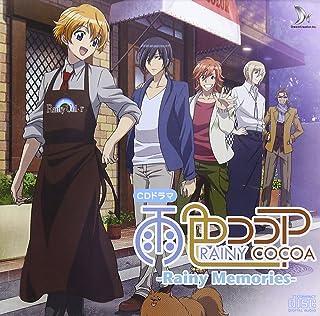 CDドラマ「雨色ココア-Rainy Memories-」