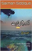 December main Mahabbat: Urdu Romantic Poetry