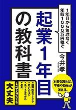 表紙: 起業1年目の教科書 | 今井孝