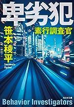 表紙: 卑劣犯~素行調査官~ (光文社文庫) | 笹本 稜平