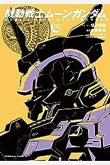 機動戦士ムーンガンダム (2) (角川コミックス・エース) Kindle版