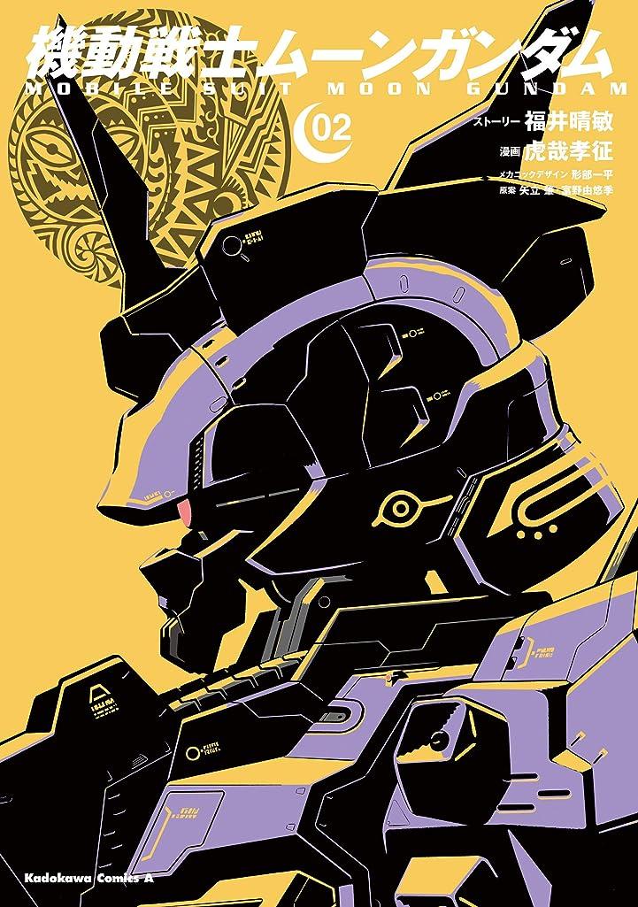 注釈を付けるに向けて出発チーター機動戦士ムーンガンダム (2) (角川コミックス?エース)