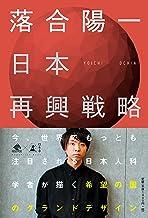 表紙: 日本再興戦略 (NewsPicks Book) | 落合陽一