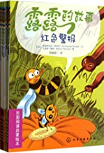 Lulu 's story - the French Enlightenment reading picture books - (all 6 )(Chinese Edition)