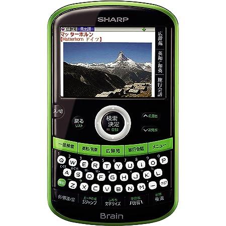 シャープ 電子辞書 Brain 英語・旅行モデル PW-AC10-G コンパクトサイズ グリーン